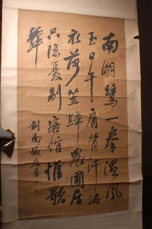 SHENG QINGFAN (around 1826-1918)Indian ink on paper. China, 19th century. 141x79 cm. In five vertical lines: characters in xingcaoshu. Signed: Jiannan Sheng Qingfan. Three seals. The painter also known as Jiannan lived in Hangzhou und was known for his calligraphy, especially in the field of xing- and caoshu. Paper browned, mounting very fragile.